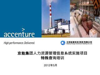 京能集团人力资源管理信息系统实施项目 特殊查询培训