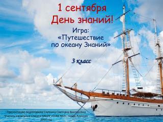 Презентацию подготовила Сауткина Светлана Викторовна