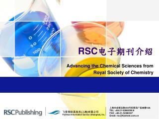RSC 电子期刊介绍
