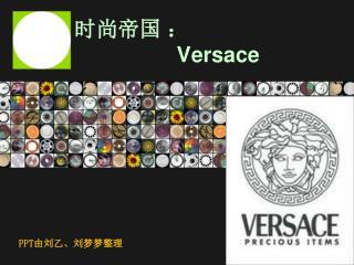 时尚帝国 : Versace