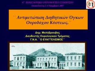 6 º ΜΑΚΕΔΟΝΙΚΟ ΟΥΡΟΛΟΓΙΚΟ ΣΥΜΠΟΣΙΟ Θεσσαλονίκη 2- 4 Νοεμβρίου 2007