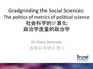Dr Claire Donovan 克莱尔 · 多诺万 博士