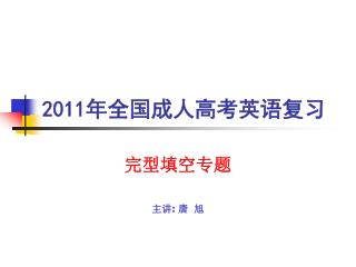 2011 年全国成人高考英语复习