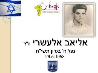 """אליאב אלעשרי ז""""ל נפל ח' בסיון תשי""""ח 26.5.1958"""