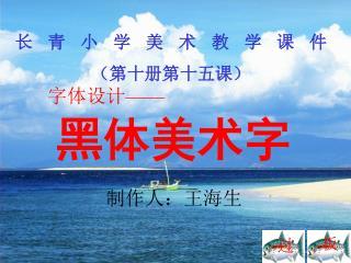 长青小学美术教学课件 (第十册第十五课)