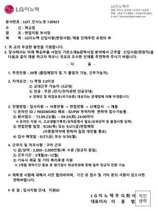문서번호 : LGIT_ 인사노경 130923 수 신 : 학교장 참 조 : 취업지원 부서장