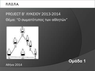 """Π.Π.Σ.Π.Α. PROJECT Β' ΛΥΚΕΙΟΥ 2013-2014 Θέμα: """"Ο σωματότυπος των αθλητών"""" Αθήνα 2014"""