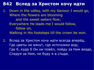 1.	Down in the valley, with my Saviour I would go, 	Where the flowers are blooming