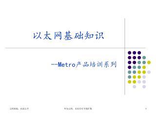 --Metro 产品培训系列