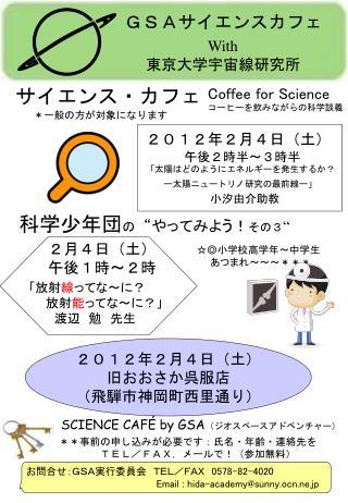 SCIENCE CAFÉ by GSA ( ジオスペースアドベンチャー)