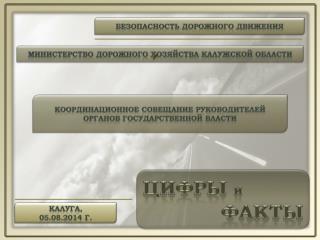 Министерство дорожного хозяйства Калужской области