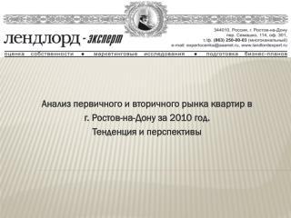 Анализ первичного и вторичного рынка квартир в г. Ростов-на-Дону за 2010 год.