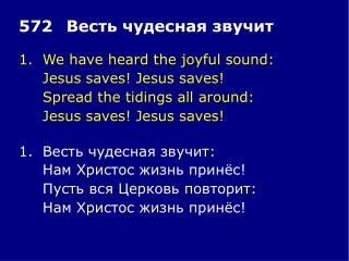 1.	We have heard the joyful sound: 	Jesus saves! Jesus saves! 	Spread the tidings all around: