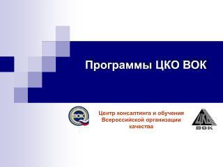Программы ЦКО ВОК