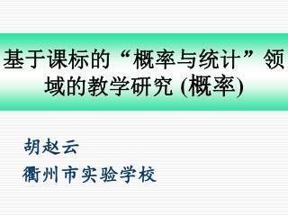 胡赵云 衢州市实验学校