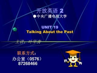 开放英语 2 ● 中央广播电视大学 UNIT 19 Talking About the Past