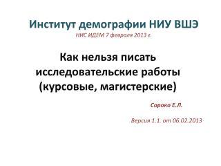 Институт демографии НИУ ВШЭ НИС ИДЕМ 7 февраля 2013 г.