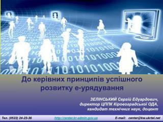 Тел. (0522) 24-23-36 center.kr-admin.ua Е- mail : center@kw.ukrtel