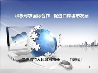 积极寻求国际合作 促进口岸城市发展