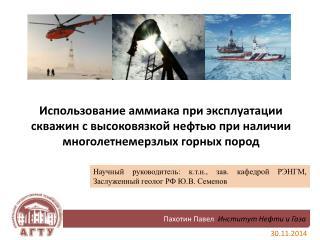 Пахотин Павел Институт Нефти и Газа