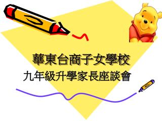 華東台商子女學校
