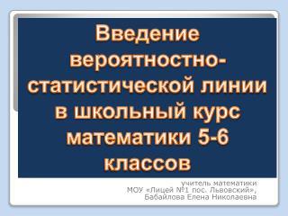 учитель математики МОУ «Лицей №1 пос. Львовский», Бабайлова Елена Николаевна