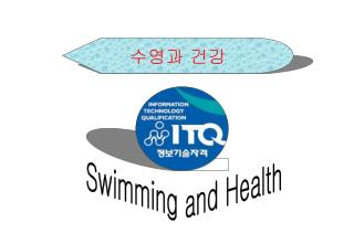 Swimming and Health