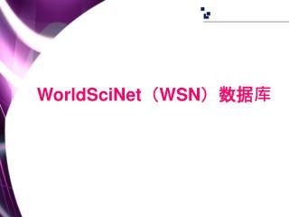 WorldSciNet(WSN) 数据库
