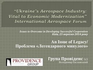 """Ukraine's Aerospace Industry:  Vital to Economic Modernization "" International Aerospace  Forum"