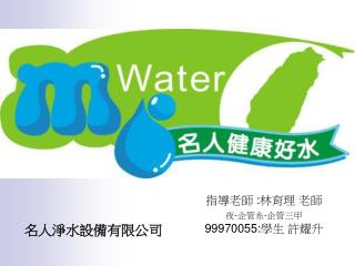 名人淨水設備有限公司