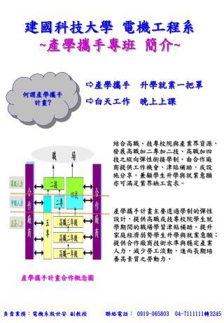 建國科技大學 電機工程系 ~ 產學攜手專班 簡介 ~