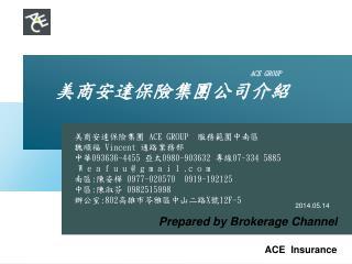 ACE GROUP 美商安達保險集團公司介紹