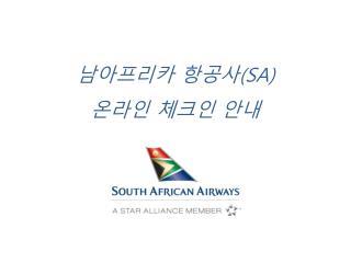 남아프리카 항공사 (SA) 온라인 체크인 안내