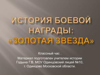 История боевой награды: «Золотая Звезда»