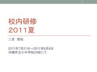 校内研修 2011夏