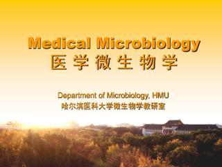 Department of Microbiology, Harbin Medical University