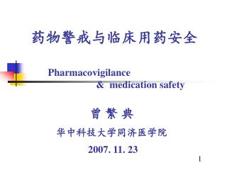 药物警戒与临床用药安全 Pharmacovigilance                           &  medication safety
