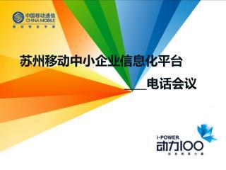 苏州移动中小企业信息化平台 ____ 电话会议