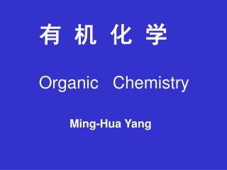 有 机 化 学