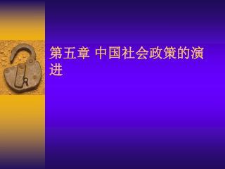 第五章 中国社会政策的演进