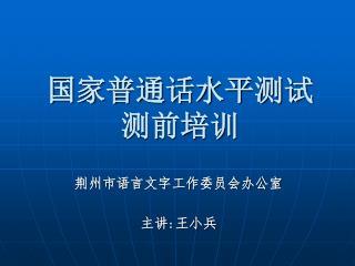 国家普通话水平测试 测前培训