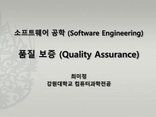 ????? ??  (Software Engineering) ?? ??  (Quality Assurance) ??? ????? ???????