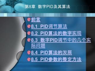 第 8 章 数字 PID 及其算法