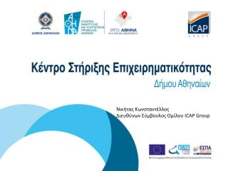 Νικήτας Κωνσταντέλλος Διευθύνων Σύμβουλος Ομίλου ICAP Group
