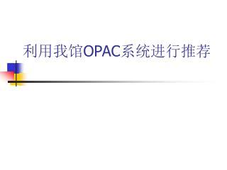 利用我馆 OPAC 系统进行推荐