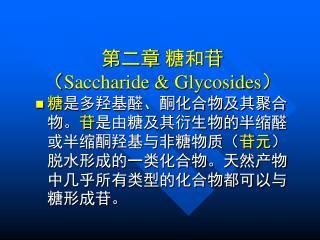第二章 糖和苷 ( Saccharide & Glycosides )