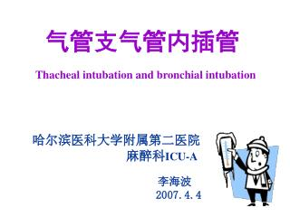 气管支气管内插管 Thacheal intubation and bronchial intubation