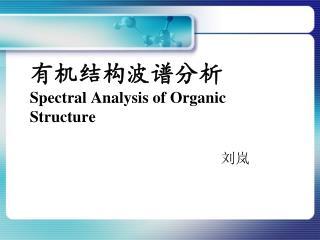 有机结构波谱分析 Spectral Analysis of Organic Structure