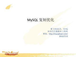 MySQL 复制优化