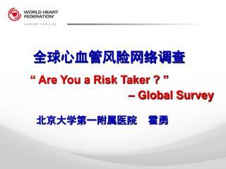 全球心血管风险网络调查